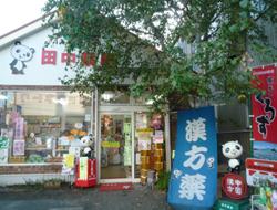 さいたま市の田中薬局